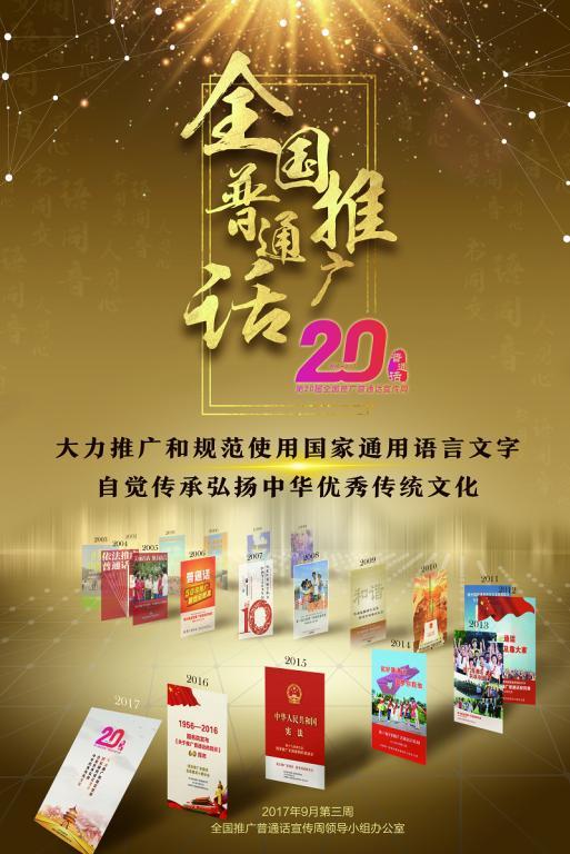 2017年第20届推普周宣传海报